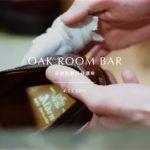 2018 OAK ROOM BAR基礎鞋履保養講座